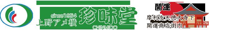 上野アメ横の開運商店街に位置する珍味堂。こちらのページではドライフルーツ いちじく(トルコ)についてご紹介しています。